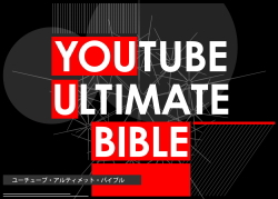 YouTube Ultimate Bible